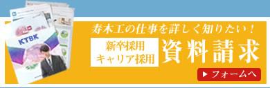 寿木工の仕事を詳しく知りたい! 新卒採用&キャリア採用 資料請求 フォームへ