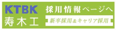 寿木工 採用情報ページへ 新卒採用&キャリア採用